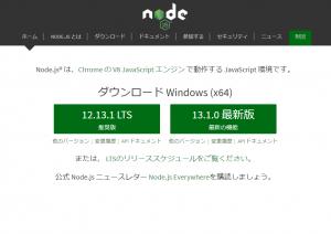 node.jsのインストール画面