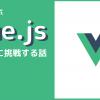 JavaScript初心者がVue.jsに挑戦する話01-HelloVue.js!-